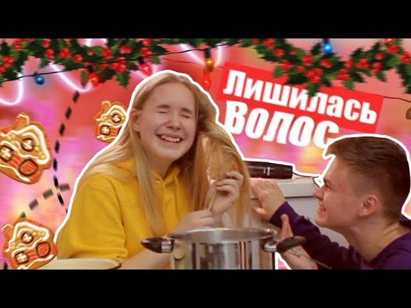 СПАЛИЛИ КУХНЮ Адская кухня готовим новогоднее печенье