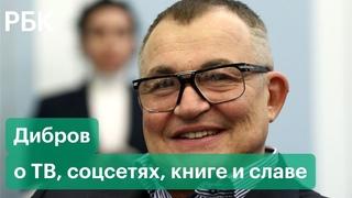 Дмитрий Дибров о работе на телевидении, новой книге, TikTok'е, рекламе в Instagram и протестах