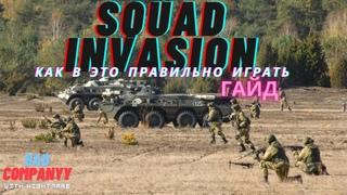 Squad | Гайд | Режим invasion | Общевойсковой бой | Тактика