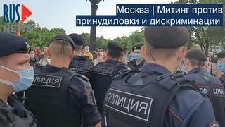 ⭕️ Митинг против принудиловки и дискриминации в Москве