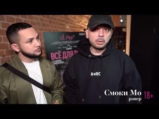 Гости показа Lil Peep: всё для всех Studio 21 о фильме и творчестве музыканта
