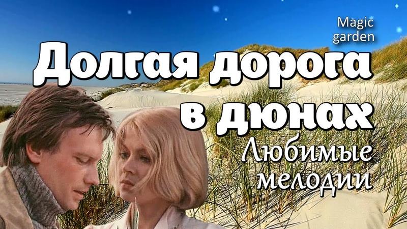 Долгая дорога в дюнах Шедевр на все времена Саксофон Игорь Кружалин