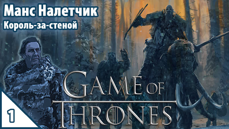 Crusader Kings 2 Game of Thrones мод Манс Налетчик Король за Стеной 1