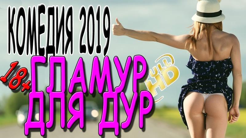 УМАТНАЯ КОМЕДИЯ ГЛАМУР ДЛЯ ДУР ПРЕМЬЕРА 2019