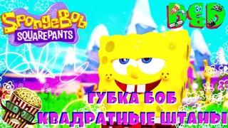 SpongeBob SquarePants:🧽 Battle for Bikini Bottom - Rehydrated🧽 ГУБКА БОБ🧽 БОСС КОРОЛЬ МЕДУЗ