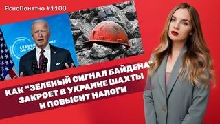 """Как """"зеленый сигнал Байдена"""" закроет в Украине шахты и повысит налоги   #1100 by Олеся Медведева"""