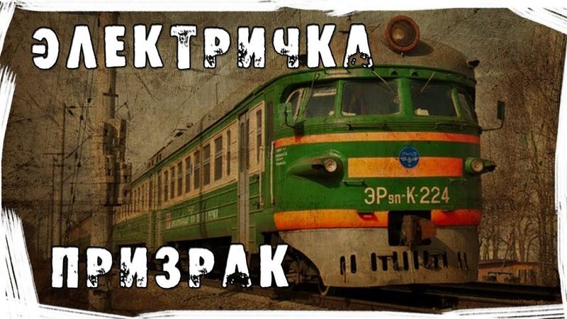 Страшные истории на ночь Электричка призрак Московская мистика
