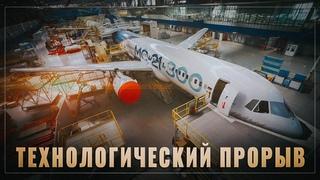 Технологический прорыв. Россия грамотно возрождает авиастроение