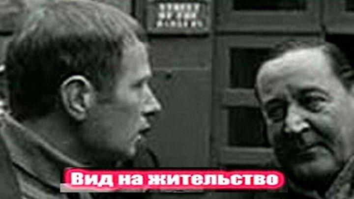 КИНО ДЛЯ ДУШИ И ОТДЫХА - ДРАМА - Вид на жительство, СССР, 1972 год, (12).