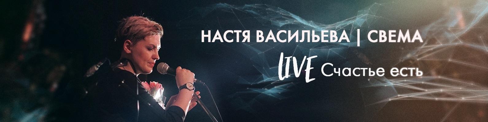 Счастье есть by настя васильева on amazon music amazon. Com.