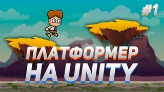 Как сделать 2D платформер на Unity | #1
