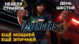 А ВОТ И СТАРК ⬤ Прохождение Marvel's Avengers #2