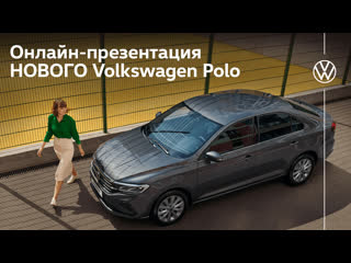 Онлайн-презентация НОВОГО Volkswagen Polo!