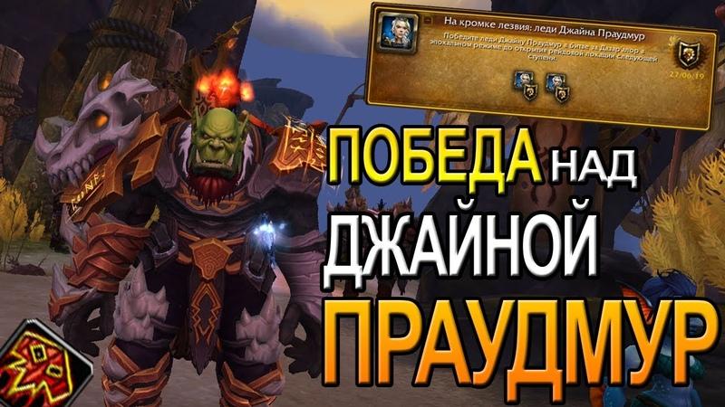 ДЖАЙНА ПРАУДМУР В ЭПОХАЛЬНОМ РЕЖИМЕ World of Warcraft BFA