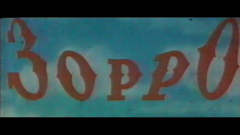 Зорро 1975 фрагмент дубляжа Ален Делон Всеволод Ларионов