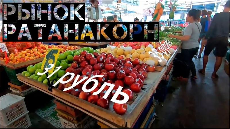 Самый дешёвый рынок в Паттайе👍 Рынок Ратанакорн цены на фрукты 🍍 И НЕ ТОЛЬКО 🍗 Тайланд 2019