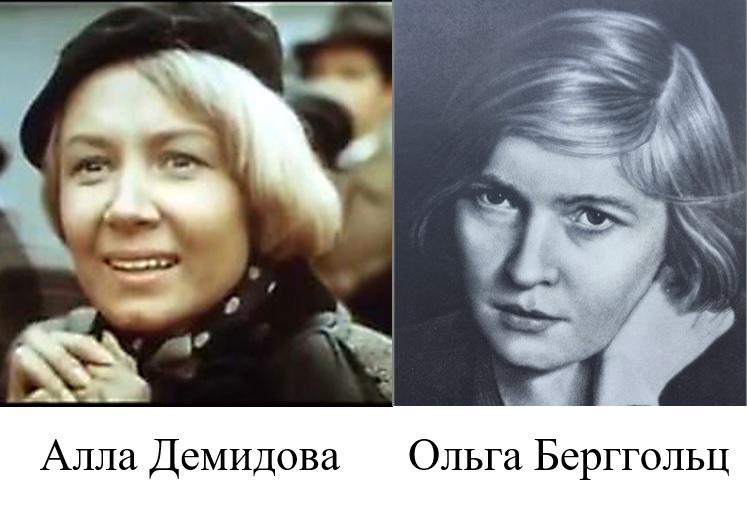 Актриса Алла Демидова и поэтесса Ольга Берггольц
