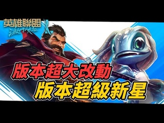 Wild Rift - Patch Changes Between China and Global Server!! Fizz and Graves Get Huge Buff?!