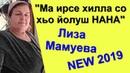 Ма ирсе хилла со хьо йолуш НАНА Лиза Мамуева 2019