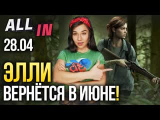 Дата релиза The Last of Us 2, сериал по Brothers in Arms. Игромания новости ALL IN за