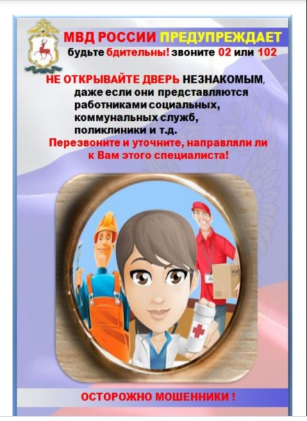 ОСТОРОЖНО МОШЕННИКИ, изображение №1