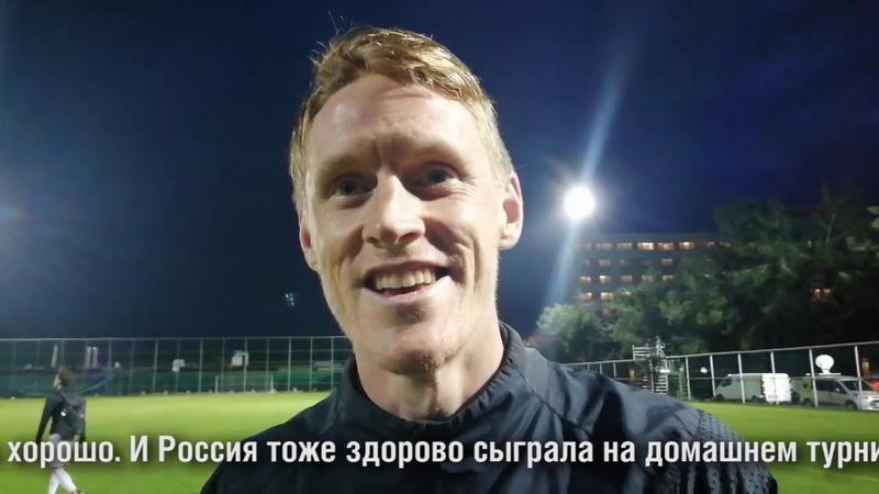 Расмус Эльм - о ЦСКА и его фанатах, себе и шведах в России