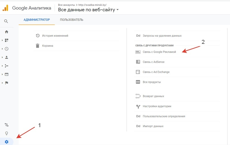 Настройка Google Ads. Установка И Настройка Google Analytics (Часть 3), изображение №41