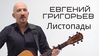 Жека - Евгений Григорьев - Листопады