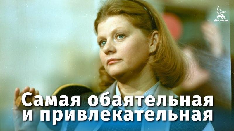 Самая обаятельная и привлекательная комедия реж Геральд Бежанов 1985 г