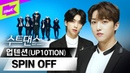 UP10TION - SPIN OFF Suit Dance Performance 4K