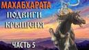 Махабхарата Подвиги Крышеня Часть 10 5