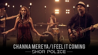 Channa Mereya - I Feel It Coming | Shor Police | Clinton Cerejo | Bianca Gomes