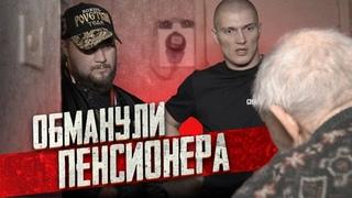 Обманули ветерана и оставили голодным клопам . Мошенники кинули дедушку из Украины.
