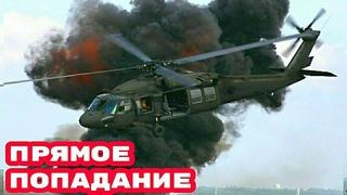 Талибы сбили американский военный вертолёт с находившимся на борту морпехами.