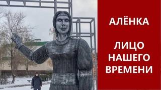 Про Алёнку печальный сказ / Невзоров ()
