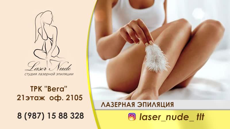 Ролик для студии лазерной эпиляции Laser Nude laser nude tlt