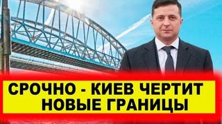 Киев решил начертить новые границы - Новости и политика