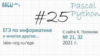 Видеоразбор 25 задания ЕГЭ по информатике 2021 на Pascal и Python с сайта Полякова (задания 21, 32)
