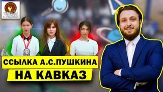 А.С. Пушкин и ссылка на Кавказ. Умники и умницы на ННТ