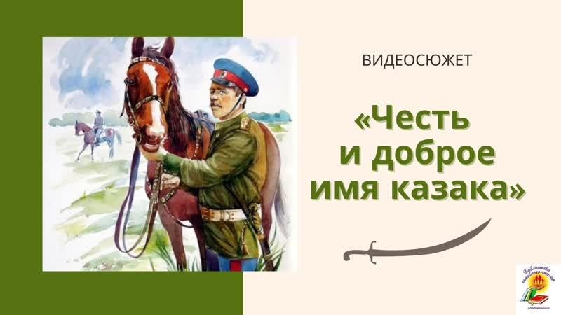 Видеосюжет Честь и доброе имя казака
