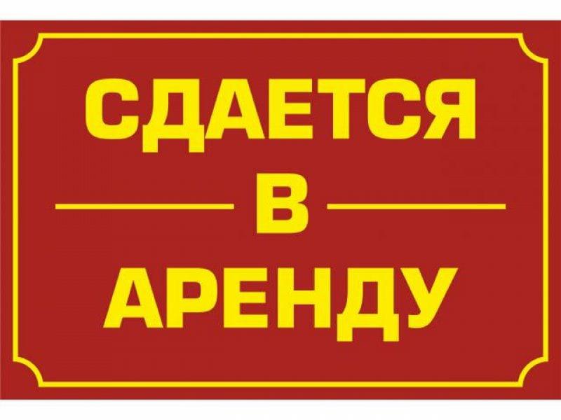 Срочно сдам в Алчевске ,в аренду два торговых зала под промышленные товары 39кв.