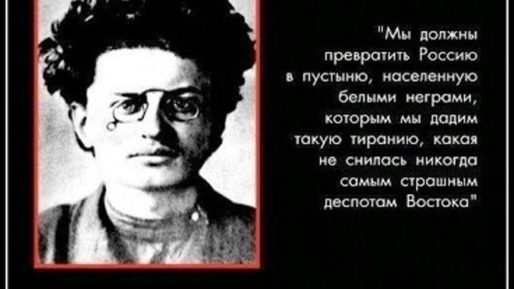 Величайшие злодеи мира ЦК ВКП б Троцкий и Ленин