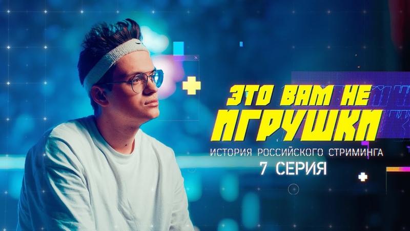Это вам не игрушки история российского стриминга Серия 7 bratishkinoff Buster AhriNyan