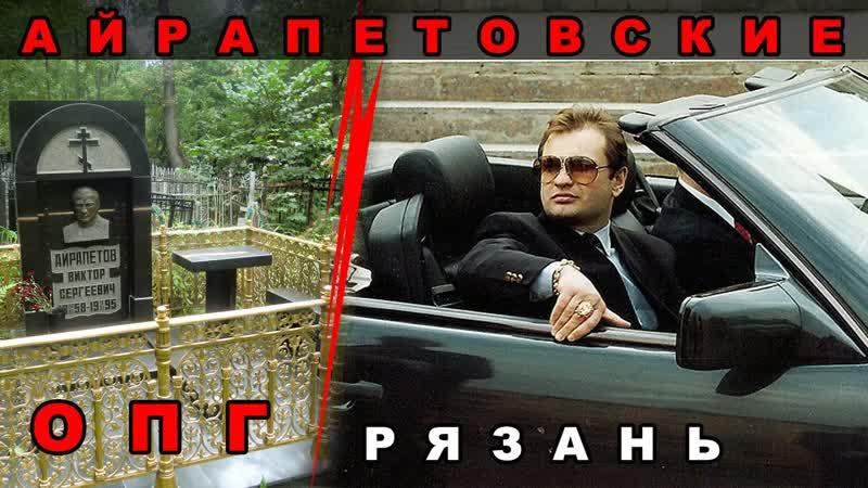 Криминальный Авторитет Виктор Айрапетов Рязань