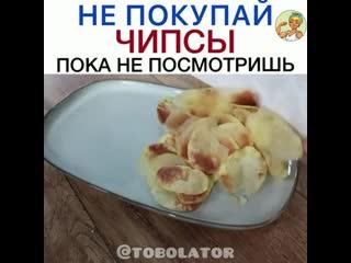 Отпадные домашние чипсы