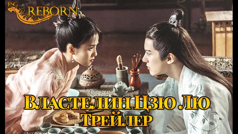 Fsg Reborn Властелин Цзю Лю Jiu Liu Overlord трейлер