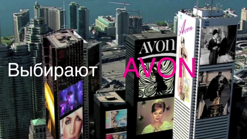 Видео история компании Avon