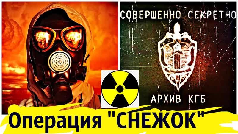 В СССР на ЛЮДЯХ испытали Ядерную Бомбу ¦ Операция Снежок