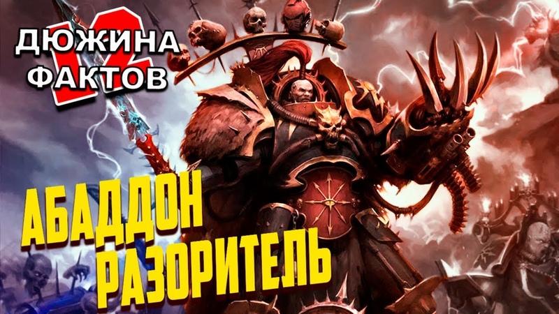 12 Фактов Абаддон Разоритель Warhammer 40000