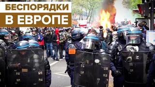 Слезоточивый газ и водомёты: как в Европе прошли первомайские демонстрации